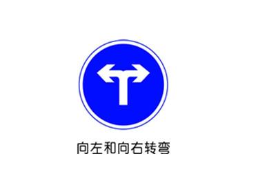 标志标牌向左和向右转弯