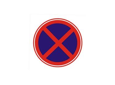 标志标牌禁止停车